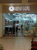 Магазин детских товаров Нью Лайф / New Life в ТЦ Дрим Таун 2