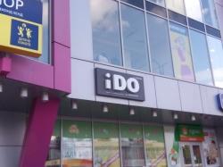 Магазин детской одежды айДу / iDO возле метро Дарница
