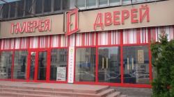 Магазин Галерея дверей возле метро Петровка
