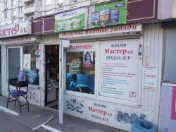 Магазин хозтоваров Мастерок на улице Булаховского