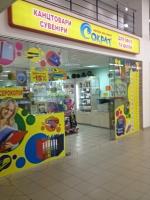 Магазин канцелярских товаров Сократ в ТЦ Метрополис