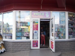 Магазин канцтоваров Умка