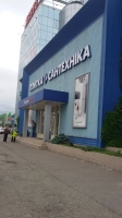 Магазин керамической плитки и сантехники КерамХолл возле метро Петровка