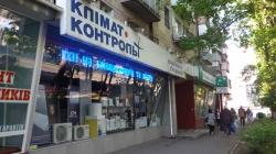 Магазин климатического оборудования Климат-Контроль+ на проспекте космонавта Комарова