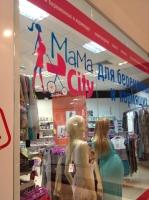 Магазин Мама Сити / Mama City в ТЦ Параллель