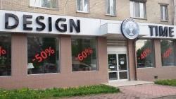 Магазин мебели и акссесуаров Дизайн Тайм / Design Time