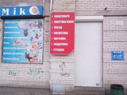 Магазин Микс