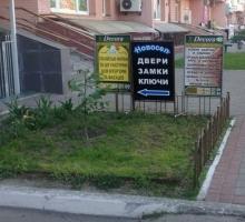 Магазин Новосел