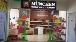 Магазин обуви Мюнхен / Munchen в ТЦ Левобережный