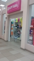 Магазин одежды для беременных Хеппи Мама / HAPPY MAMA в ТЦ Городок