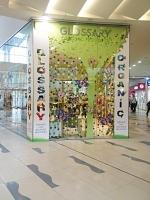 Магазин органической парфюмерии и косметики Глоссари / GLOSSARY в ТЦ Скай Молл