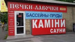Магазин Печки Лавочки