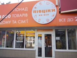 Магазин Полцены На Все возле метро Дарница