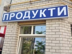 Магазин Продукты на улице Княжий Затон 4