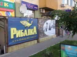 Магазин Рыбалка