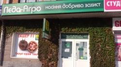 Магазин семен Леда-Агро