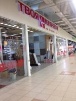 Магазин штор и напольных покрытий Твоя Комната в ТЦ Дрим Таун 2