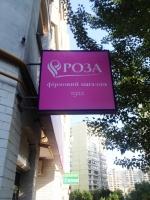Магазин трикотажа Роза на улице Княжий Затон