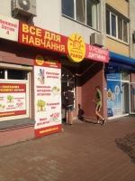 Магазин Видавництво Ранок на вулиці Княжий Затон