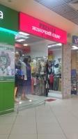 Магазин женской одежды больших размеров Престиж / PRESTIJ в ТРЦ Караван