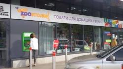 Магазин Зооуголок возле метро Дружбы Народов