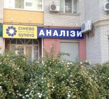 Медицинская лаборатория Синэво / Synevo на улице Княжий Затон