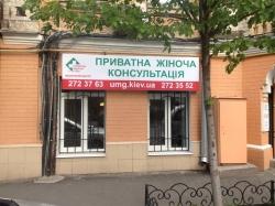 Медицинский центр Украинская медицинская группа на улице Стретенская