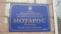 Нотариус Петченко Юрий Арсентьевич