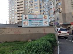 Ортопедический салон ОРТО-лайн / ОРТО-line на улице Княжий Затон