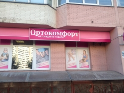 Ортопедический салон Ортокомфорт на проспекте Петра Григоренко