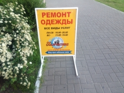 Приемный пункт химчистки 4 Сезона на проспекте Петра Григоренко