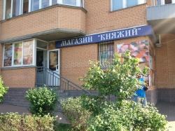 Продуктовый магазин Княжий