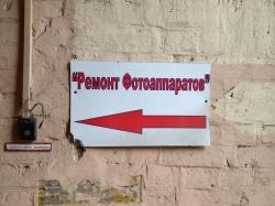 (Закрыт) Ремонт фотоаппаратов на переулке Тараса Шевченка 7