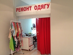 Ремонт одежды в ТЦ Параллель