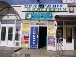 Ремонт ТВ и бытовой техники на улице Подлесной