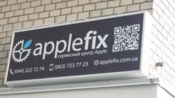 Сервисный центр ЭплФикс / AppleFix возле метро Арсенальная