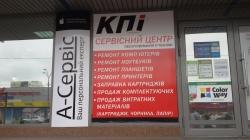 Сервисный центр КПИ-Сервис возле метро Петровка