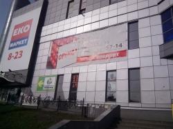 Супермаркет Эко-Маркет на улице Лукашевича