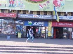 Супермаркет Варус / Varus возле метро Дарница