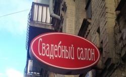 Свадебный салон Виктории Максимчук / Viktoriya Maksimchuk