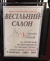 Свадебный салон Виктория Брайд / Victoria Bride в ТЦ Центрум
