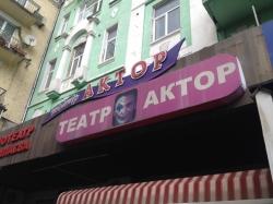 Театр Актор