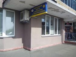 Учебный центр по охране труда возле метро Позняки