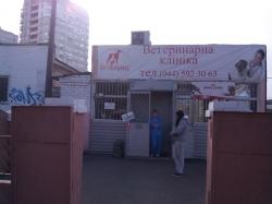 Ветеринарная клиника ВетАльянс на улице Булаховского
