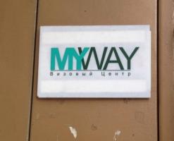Визовый центр МАЙВЕЙ / MYWAY