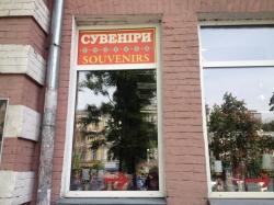 Выставка-продажа изделий народных мастеров Украины на улице Крещатик