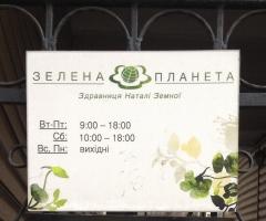 Здравница Наталии Земной на улице Михайловская