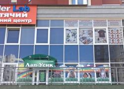Зоомагазин Лап-Усик на улице Княжий Затон