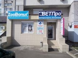 Зоомагазин ЗооБонус / ZooBonus н улице Драгоманова