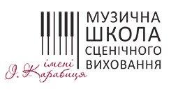 Музична школа сценічного виховання імені Івана Карабиця